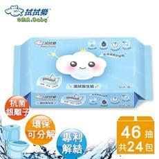 拭拭樂 濕拭衛生紙(46抽x24包)-可丟馬桶/環保衛生紙/濕式擦拭