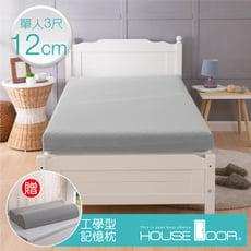 【House Door】記憶床墊 竹炭波浪型12公分厚 吸濕排濕表布 贈工學記憶枕-單人3尺