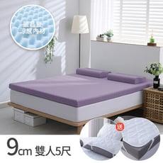 HouseDoor好適家居 吸濕排濕布9cm厚藍晶靈記憶床墊-雙人5尺 贈保潔墊組合
