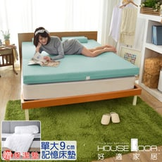 【House Door】 大和防蹣表布 9cm厚竹炭波浪釋壓記憶床墊-單人加大3.5尺 抗菌超值組合