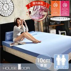 【House Door】日本大和布套10cm厚全平面竹炭記憶床墊(贈冷氣毯)(雙人5尺)