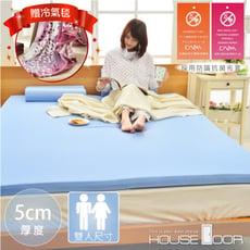 【House Door】日本大和布套5cm厚全平面純竹炭記憶床墊(贈冷氣毯)(雙人5尺)