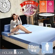 【House Door】日本大和布套10cm厚全平面竹炭記憶床墊(贈冷氣毯)(單人3尺)