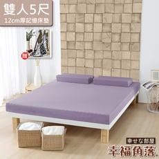 【幸福角落】吸濕排濕表布12cm厚竹炭波浪舒壓床墊 雙人5尺 贈個人冷氣毯