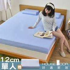 【HouseDoor好適家居】大和表布12cm厚記憶床墊 單人3尺(抗菌舒壓組)