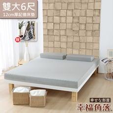 【幸福角落】吸濕排濕表布12cm厚竹炭波浪舒壓床墊 雙大6尺 贈個人冷氣毯