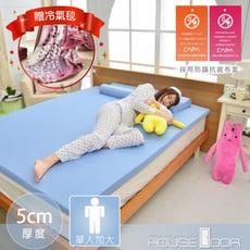 【House Door】日本大和布套5cm厚乳膠床墊(贈冷氣毯)(單人加大3.5尺)