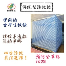 【MSL】傳統型防蚊帳《雙人》