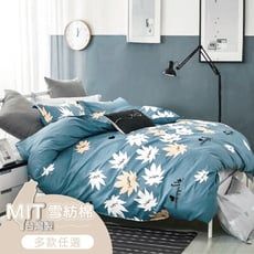 Artis 台灣製 -雙人床包枕套組/涼被一件組 雪紡棉