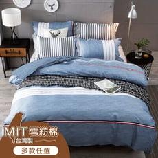 Artis 台灣製-雙人床包+雙人薄被套或涼被四件組 雪紡棉