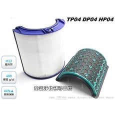 台灣製 適用 Dyson Pure Cool Link TP04 DP04 HP04 空氣清淨機