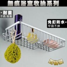 浴室無痕鋁合金置物架
