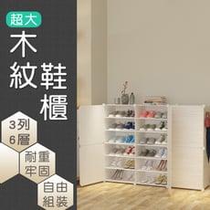 木紋多層組合收納鞋櫃三列6層