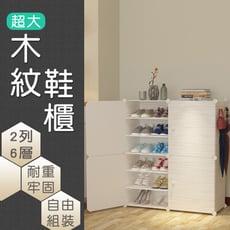木紋多層組合收納鞋櫃二列6層