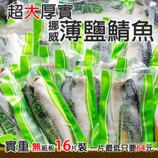 超大厚實挪威薄鹽鯖魚(185G/包)(單位:包)