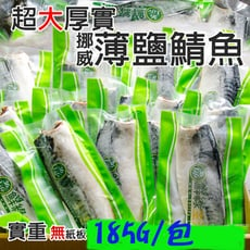 巨大厚實挪威鯖魚(實重無紙板185G/包)(單位:包)