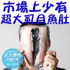 鮮凍巨大虱目魚肚(300G)