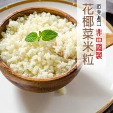 花椰菜粒(1公斤)