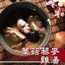 【鮮綠生活】蕈菇藜麥雞湯(500G/包)