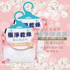 極淨乾燥除濕袋800ml*10包裝