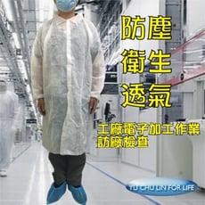 不織布拋棄式防塵衣/前開扣子/大衣型1入/包