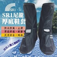 SR1防雨鞋套/尼龍鞋套/黑(厚底)/促銷價