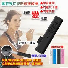 升級版 插卡藍芽轉接器 藍芽接收器 車用藍芽接收器 插卡MP3 可轉換成 USB藍芽 藍芽耳機