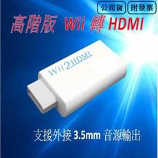 送hdmi線 新款 wii to hdmi wii2hdmi wii轉hdmi 電腦螢幕 hdmi線