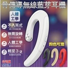 台灣公司貨附發票 類骨傳導無線耳機 耳骨耳機 耳掛耳機藍牙耳機 掛耳式 類骨傳導 安卓/蘋果