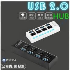 usb 2.0 hub usb分線器 讀卡器 隨身硬碟 行動硬碟usb隨身碟 2.5吋硬碟 外接硬碟