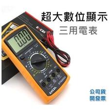電子式三用電錶 數位式三用電表 液晶顯示 萬用電表 電壓表 數位電壓表 液晶三用電表