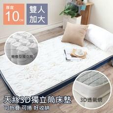 獨立筒床墊 / 3D透氣獨立筒天絲床墊 / 雙人加大6X6.2尺 / 厚度10公分