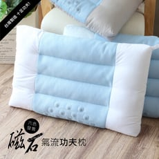 MIT磁石氣流功夫枕(六款)