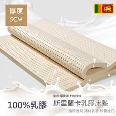 斯里蘭卡天然乳膠床墊 100%乳膠 厚度5公分(雙人標準5X6.2尺)
