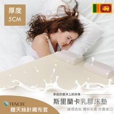 斯里蘭卡天然乳膠床墊 100%乳膠 厚度5公分(雙人加大6X6.2尺)-贈天絲針織布套