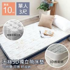 獨立筒床墊 / 3D透氣獨立筒天絲床墊 / 單人3X6.2尺 / 厚度10公分