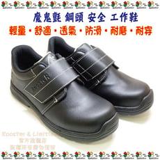 RoosteR公雞 魔鬼氈工作鞋 安全鞋 鋼頭鞋 多功能戶外運動安全鞋