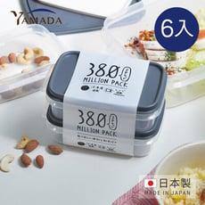 【日本山田YAMADA】日製冰箱冷凍冷藏保鮮收納盒(可微波)-380ml-6入