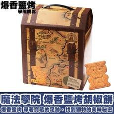 【台灣優格餅乾學院】爆香鹽烤胡椒餅禮盒
