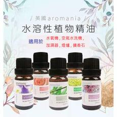 Aromania水溶性精油 水氧機精油 香氛香氣精油 薰香 芳香精油 除臭 芳香 水溶性精油 水氧機