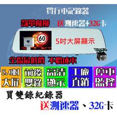 【送32G+測速器】5吋大螢幕前後雙錄行車記錄器 後視鏡行車記錄器 記錄儀 測速器