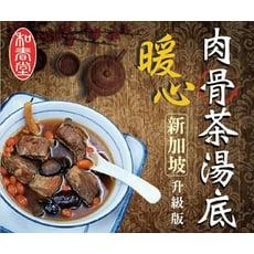 百年老舖 三代傳承  和春堂 暖心新加坡肉骨茶湯底