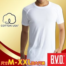 BVD 100%美國棉優質圓領短袖衫(尺寸M-XXL可選)