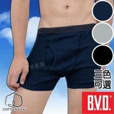 BVD 100%美國棉彩色平口褲(三色可選/黑色/灰色/丈青 )