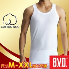 BVD 100%美國棉優質 背心(尺寸M-XXL可選)