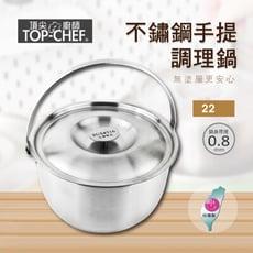 【台灣製造】頂尖廚師 316不銹鋼手提調理鍋 22cm