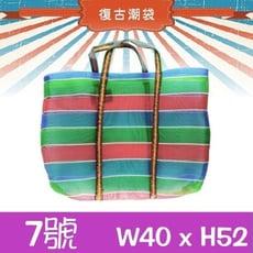 【台灣製造】台灣阿嬤的LV 7號 茄芷袋/環保購物袋/帆布袋/手提袋/市場袋/編織袋/禮物袋