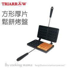 三箭牌方形厚片鬆餅烤盤WY-018