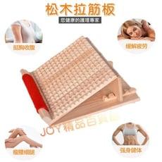 松木拉筋板 實木拉筋斜踏板 筋膜復健用品