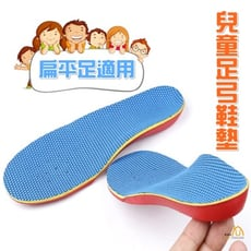兒童專用扁平足内八字足弓鞋墊 尺寸任選